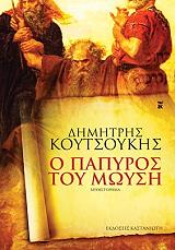 o papyros toy moysi photo