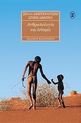anthropologia kai istoria photo
