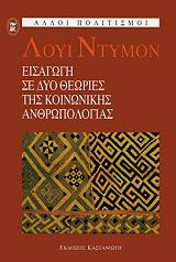 eisagogi se dyo theories tis koinonikis anthropologias photo