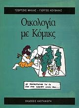 oikologia me komiks photo