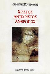 xristos antixristos anthropos photo