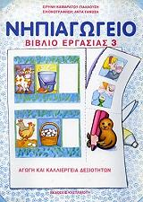 nipiagogeio biblio ergasias 3 photo
