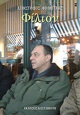 filion photo