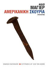 amerikaniki skoyria photo