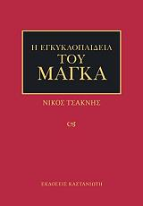 i egkyklopaideia toy magka photo