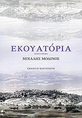 ekoyatoria photo