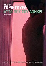 ayto poy soy anikei photo