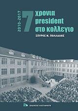 7 ΧΡΟΝΙΑ PRESIDENT ΣΤΟ ΚΟΛΛΕΓΙΟ 2010-2017