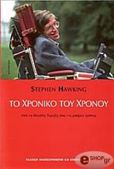 to xroniko toy xronoy photo