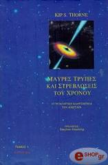 mayres trypes kai strebloseis toy xronoy tomos a photo