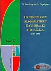 panenosiakes mathimatikes olympiades tis essd 1980 1991 photo