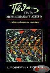pathos gia ta myrmigkia kai ta asteria photo