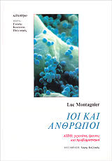 ioi kai anthropoi photo