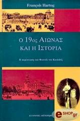 o 19os aionas kai i istoria photo