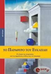 to parathyro toy eykleidi photo