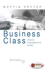 business class istories epixeirimatikis trelas photo