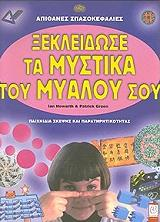 xekleidose ta mystika toy myaloy soy photo