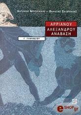 arrianoy alexandroy anabasi g gymnasioy photo
