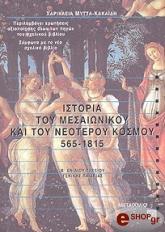 istoria toy mesaionikoy kai toy neoteroy kosmoy 565 1815 b eniaioy lykeioy photo