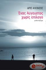 enas aygoystos xoris epilogo photo