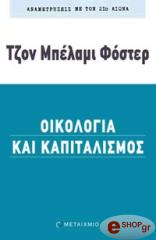 oikologia kai kapitalismos photo