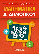 mathimatika d dimotikoy photo