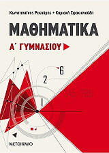 mathimatika a gymnasioy photo