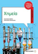 ximeia b gymnasioy photo
