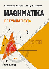 mathimatika b gymnasioy photo