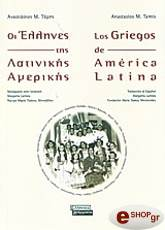 oi ellines tis latinikis amerikis los griegos de america latina photo