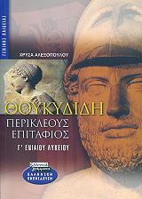 thoykididi perikleoys epitafios g eniaioy lykeioy photo