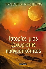 istories mias xexoristis pragmatikotitas photo
