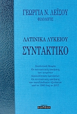 latinika lykeioy syntaktiko photo