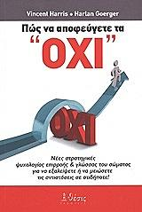 pos na apofeygete ta oxi photo