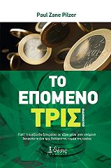 to epomeno trisekatommyrio photo