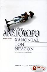 xanontas ton nelson photo