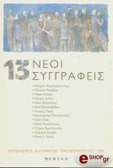 13 neoi syggrafeis photo