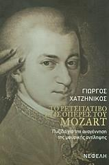 to retsitatibo stis operes toy mozart photo