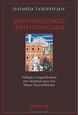 monternistikos protogonismos photo