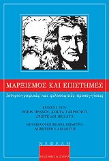 marxismos kai epistimes photo