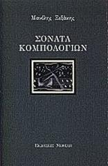 sonata kompologion photo