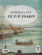 poiimata toy tz r r tolkin set treia biblia photo