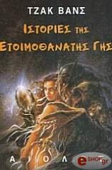 istories tis etoimothanatis gis photo