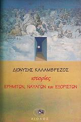 istories erimiton nayagon kai exoriston photo
