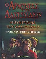 o arxontas ton daxtylidion i syntrofia toy daxtylidioy photo