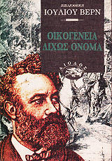 oikogeneia dixos onoma photo