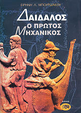 daidalos o protos mixanikos photo