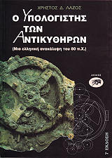o ypologistis ton antikythiron photo