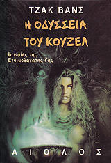 i odysseia toy koyzel photo