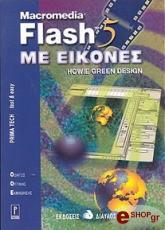 flash 5 me eikones photo